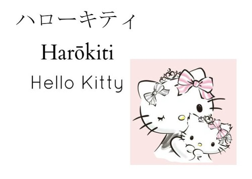 japanese words kitty white