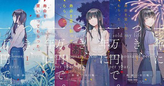 I Sold My Lifespan for 10k Yen manga covers