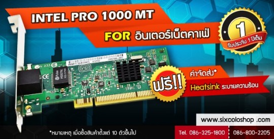 Intel PRO/1000 MT