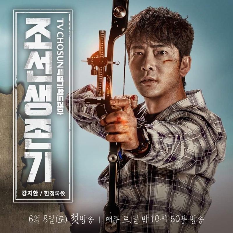 joseon survival 2