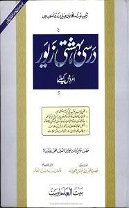 Bahishti Zewar Book In Urdu Pdf