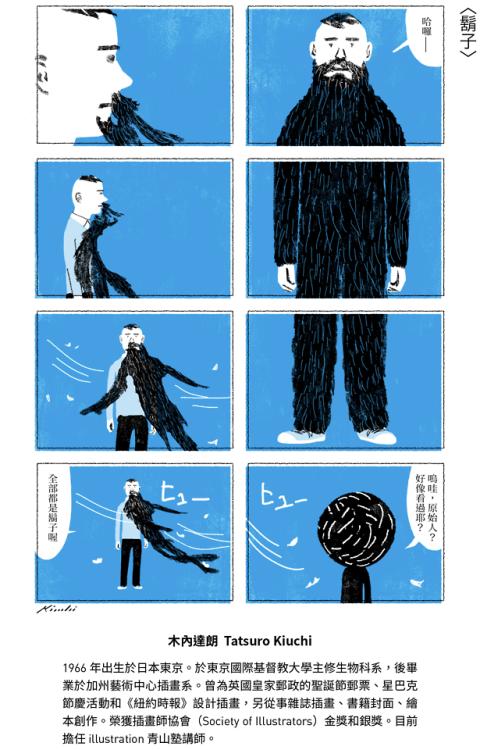 チキュウズィン 台湾 コミック マンガ