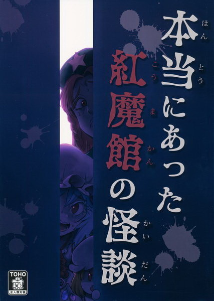 [Doujinshi] Real Scarlet Mansion Ghost Stories 3a276f8ded9141653dd3d3ca43c5a20a437a482f