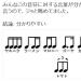 """tkr:  ひなわりくんさんのツイート: """"みんなこの音符に対する言葉が分かりやすいって言うので、ジッと眺めてました。 結論: 分かりやすい https://t.co/ee5gb2JuMU"""""""