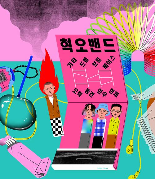 korean indie band tumblr