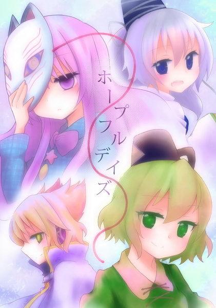 [Doujinshi] Hopeful Days Edcb04e0aaf5d86d926745e14d627262f616185f