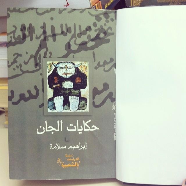 ghilafaat / غلافات — Jinn Stories! With a cover by Ahmad al Labbad