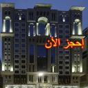 حجز فنادق في المدينة المنورة