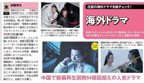 Looking forward !cr: ザテレビジョン Apr 2020 #the untamed#in japan#every Thursday#tv series#source:weibo#lan wangji#lan zhan#wang yibo#wangyibo#王一博#陳情令#ワンイーボー