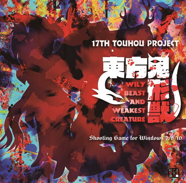 [Touhou OST] Touhou 17 ~ Wily Beast and Weakest Creature Tumblr_pw3ruk4lM81sk4q2wo1_640