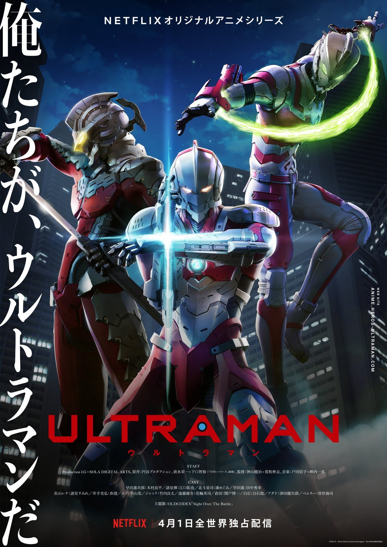"""New main visual for the """"ULTRAMAN"""" 3DCG anime. The 13-episode series will premiere worldwide on Netflix on April 1st. -Synposis-""""""""Several years have passed since the events of Ultraman, with the legendary """"Giant of Light"""" now a memory, as it is..."""