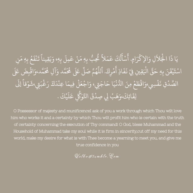 duas for anxiety